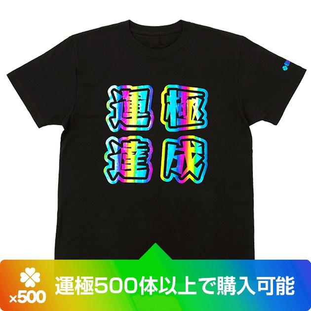 運極達成Tシャツ 500体